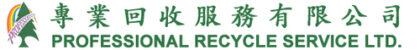 專業回收服務有限公司